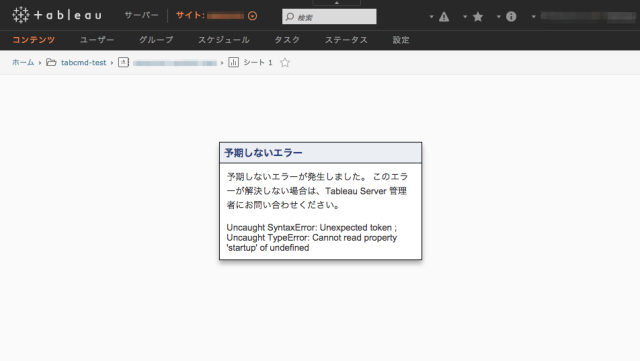 tableau-server-view-error-with-chrome45