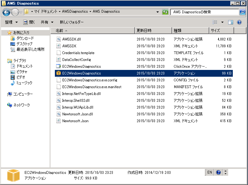 20151004_AWS-Diagnostics_002