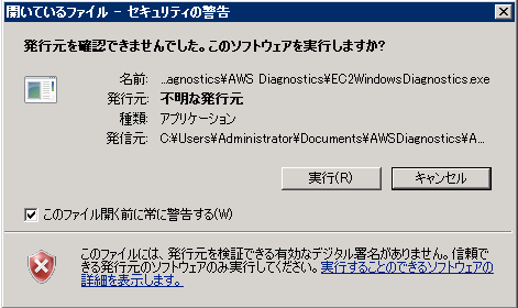 20151004_AWS-Diagnostics_003