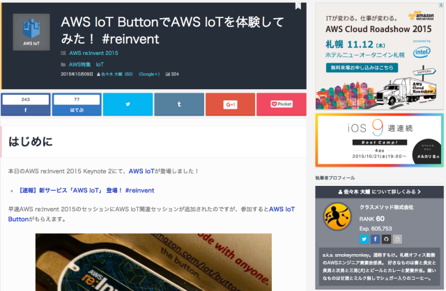 AWS_IoT_ButtonでAWS_IoTを体験してみた!__reinvent_|_Developers_IO