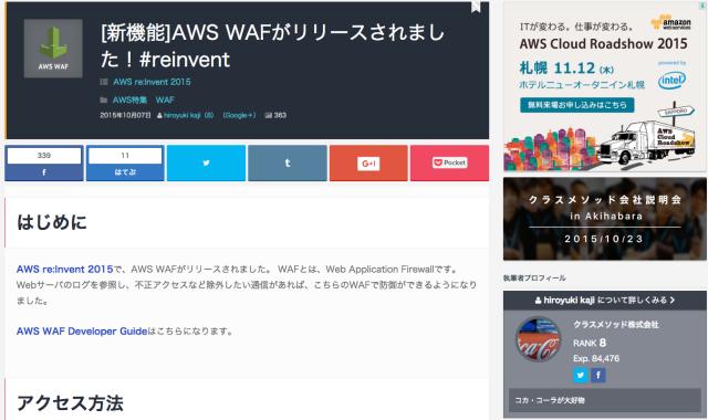 _新機能_AWS_WAFがリリースされました!_reinvent_|_Developers_IO