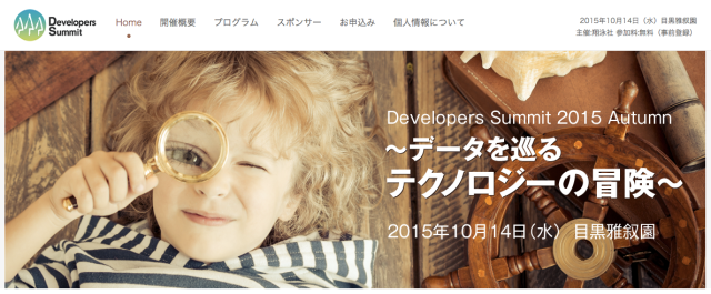 Developers Summit 2015 Autumn
