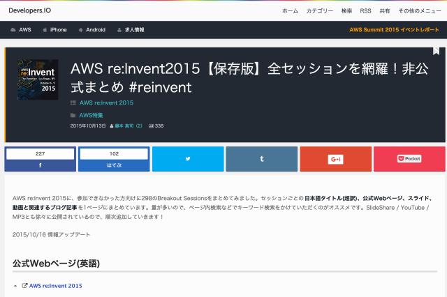 AWS_re_Invent2015【保存版】全セッションを網羅!非公式まとめ__reinvent_|_Developers_IO
