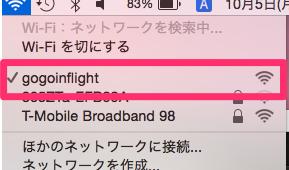 airplane_wifi5