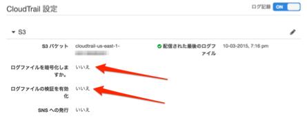 cloudtrail_encryption01