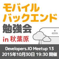 devio_meetup13_mobilebackend_banner_400400