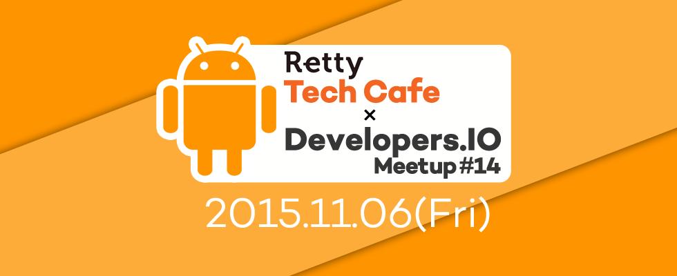 rtc_developers_io_blog