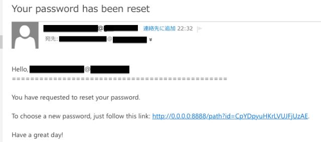 sorcery_api_password_reset_mail2