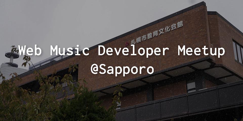 webmusicdevelopermeetup_top