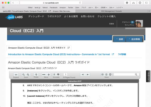 qwikLABS___Focus_Amazon_Elastic_Compute_Cloud(EC2)入門_-_Amazon_Web_Services_Labs
