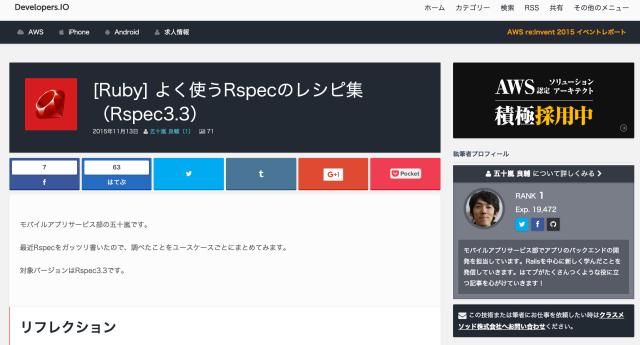 _Ruby__よく使うRspecのレシピ集(Rspec3_3)_|_Developers_IO