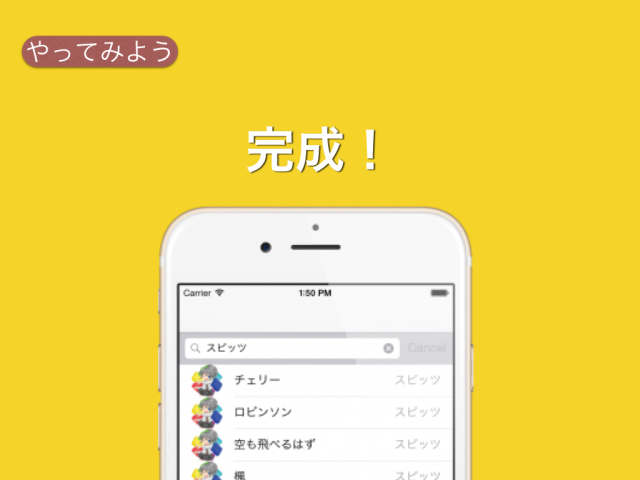 iOSアプリ開発実践(3)2015-09-07.043