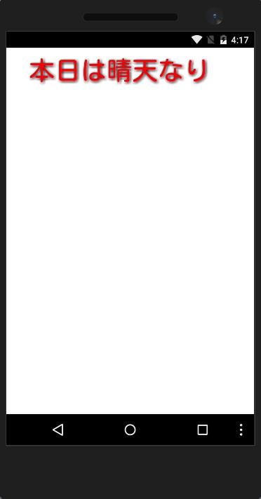 AndroidDrawString007