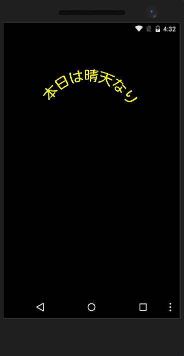 AndroidDrawString009
