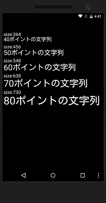 AndroidDrawString010