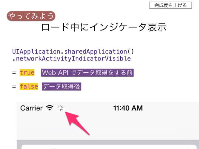 iOSアプリ開発実践(3)2015-09-07.042