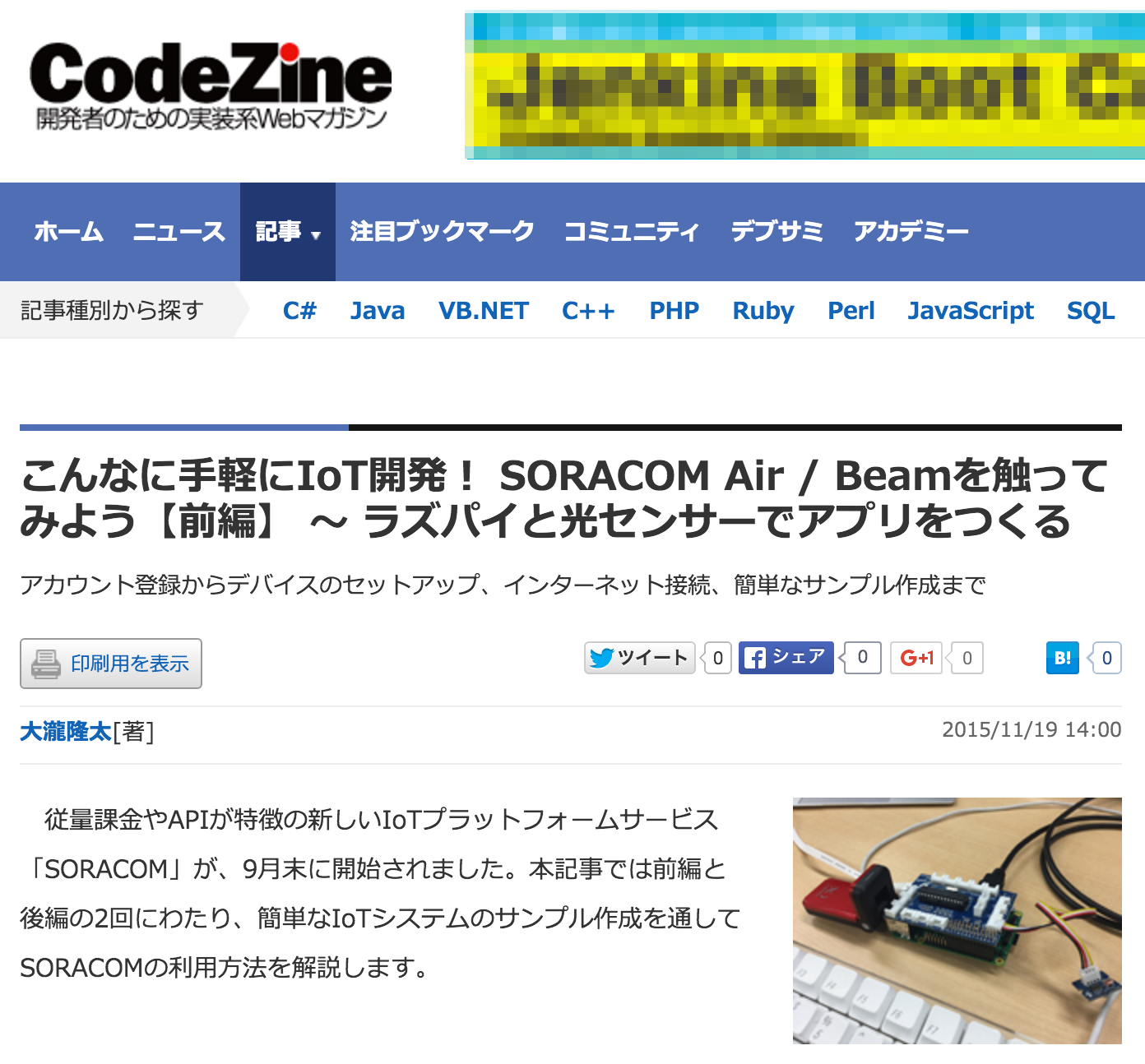 codezine-soracom1