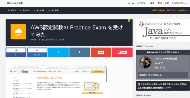 AWS認定試験の_Practice_Exam_を受けてみた_|_Developers_IO