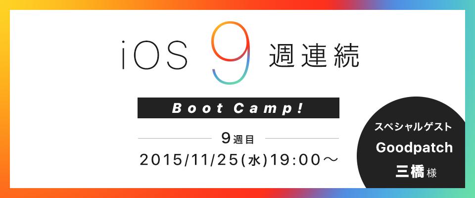 ios9-bootcamp-vol9-960x400