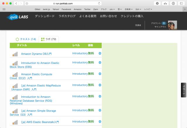 qwikLABS___Lab_Catalogue_-_Amazon_Web_Services_Training