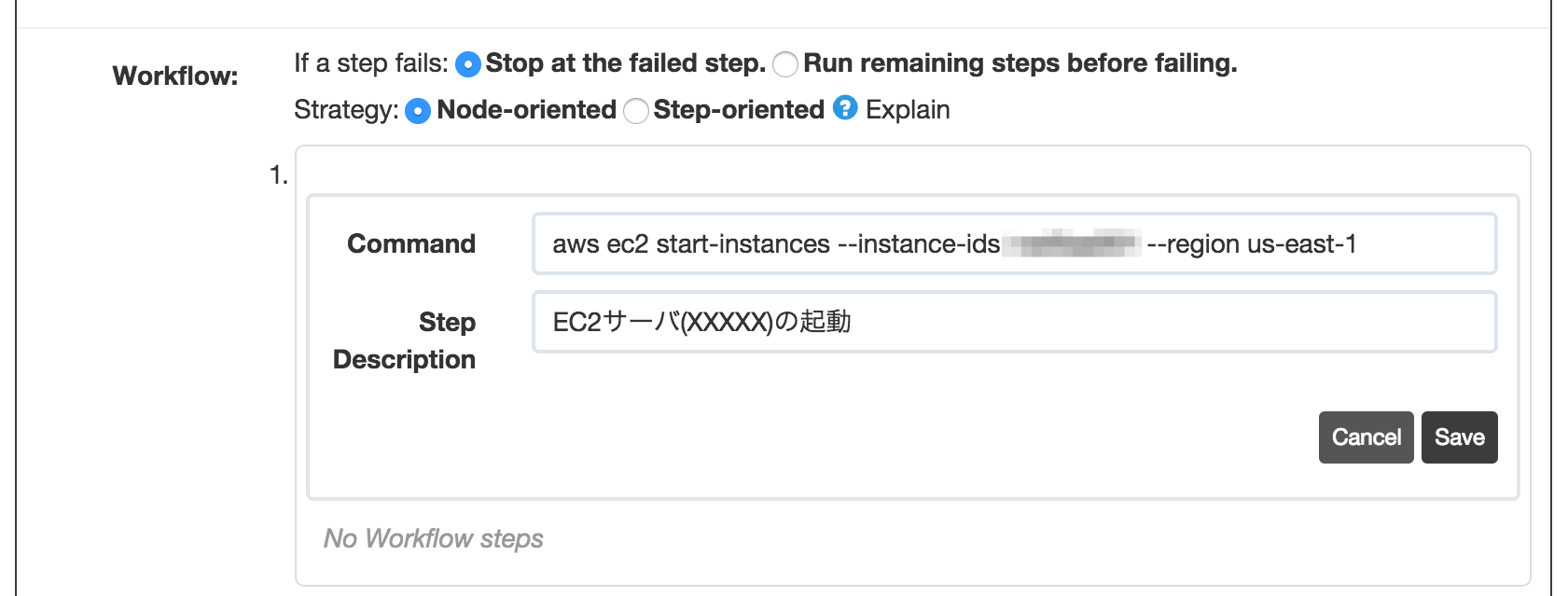 rundeck-execute-ec2-start-and-stop_03