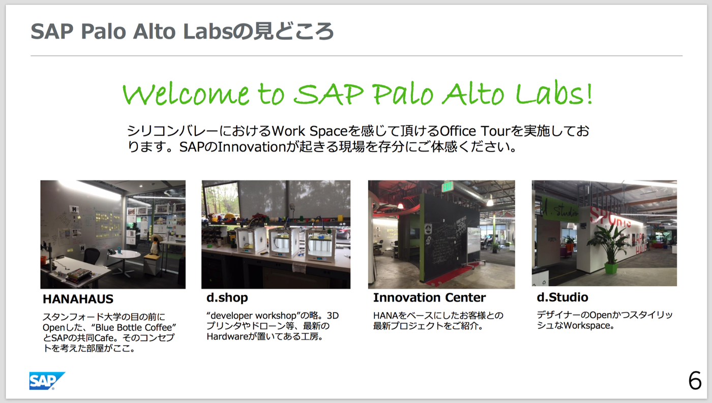 sap_presentation_03