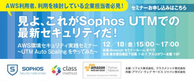sophos-event-201512