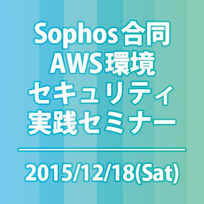 sophos_seminor_20151218