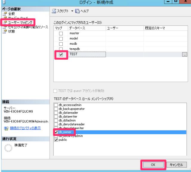 sql-server-on-ec2-14