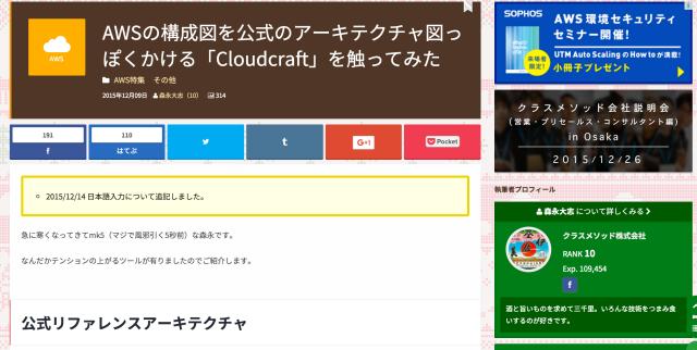 AWSの構成図を公式のアーキテクチャ図っぽくかける「Cloudcraft」を触ってみた_|_Developers_IO
