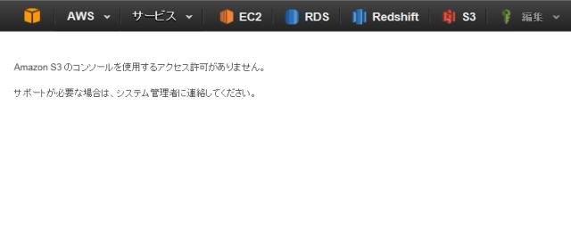 S3コンソールエラー