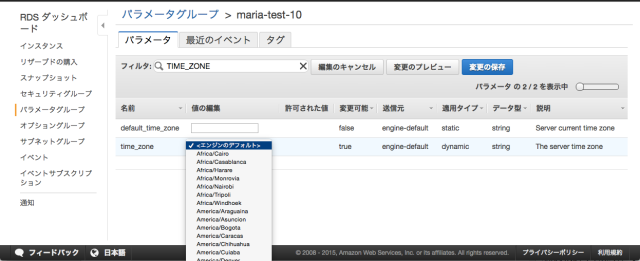 RDS_·_AWS_Console_と_KDDI_ChatWork_-_AWSチーム