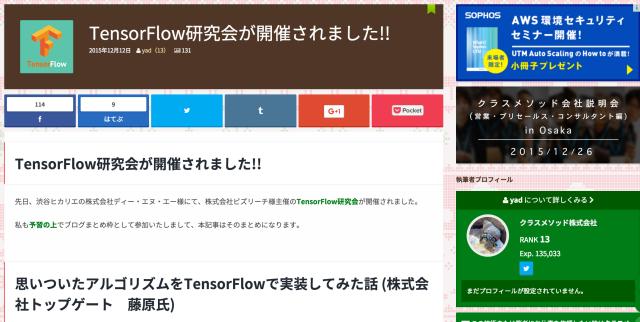 TensorFlow研究会が開催されました___|_Developers_IO