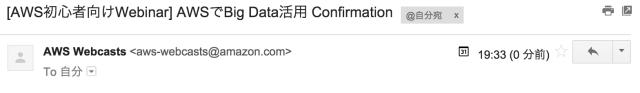 _AWS初心者向けWebinar__AWSでBig_Data活用_Confirmation_-_sasaki_daisuke_classmethod_jp_-_Classmethod_jp_メール