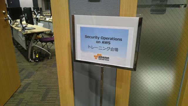 「Security Operations on AWS」トレーニング会場入り口