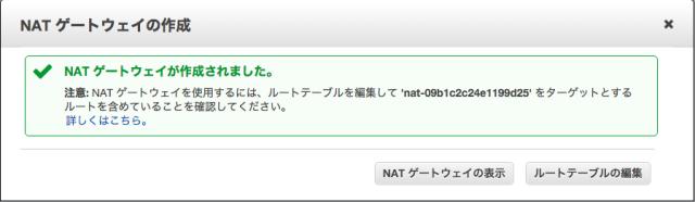 NATGateway3