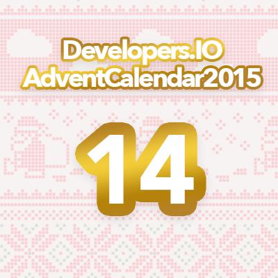 advent2015-14