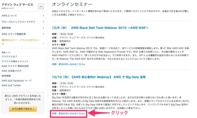国内のクラウドセミナー・イベントのスケジュール___アマゾン_ウェブ_サービス(AWS_日本語)