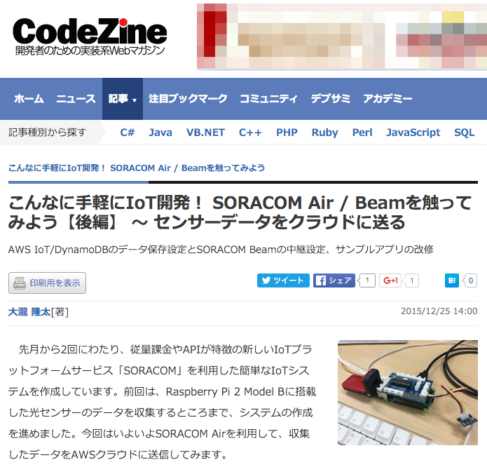 codezine-soracom2