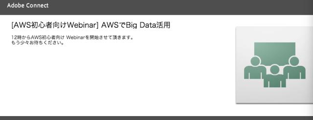 _AWS初心者向けWebinar__AWSでBig_Data活用