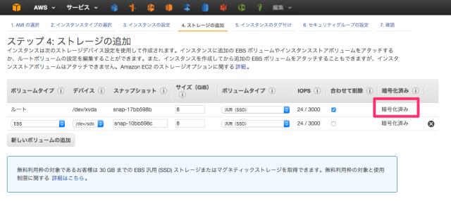 encryptedbootvolume6