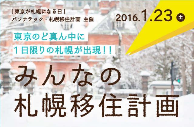 event20160123