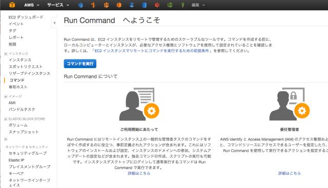 runcommandlinux5