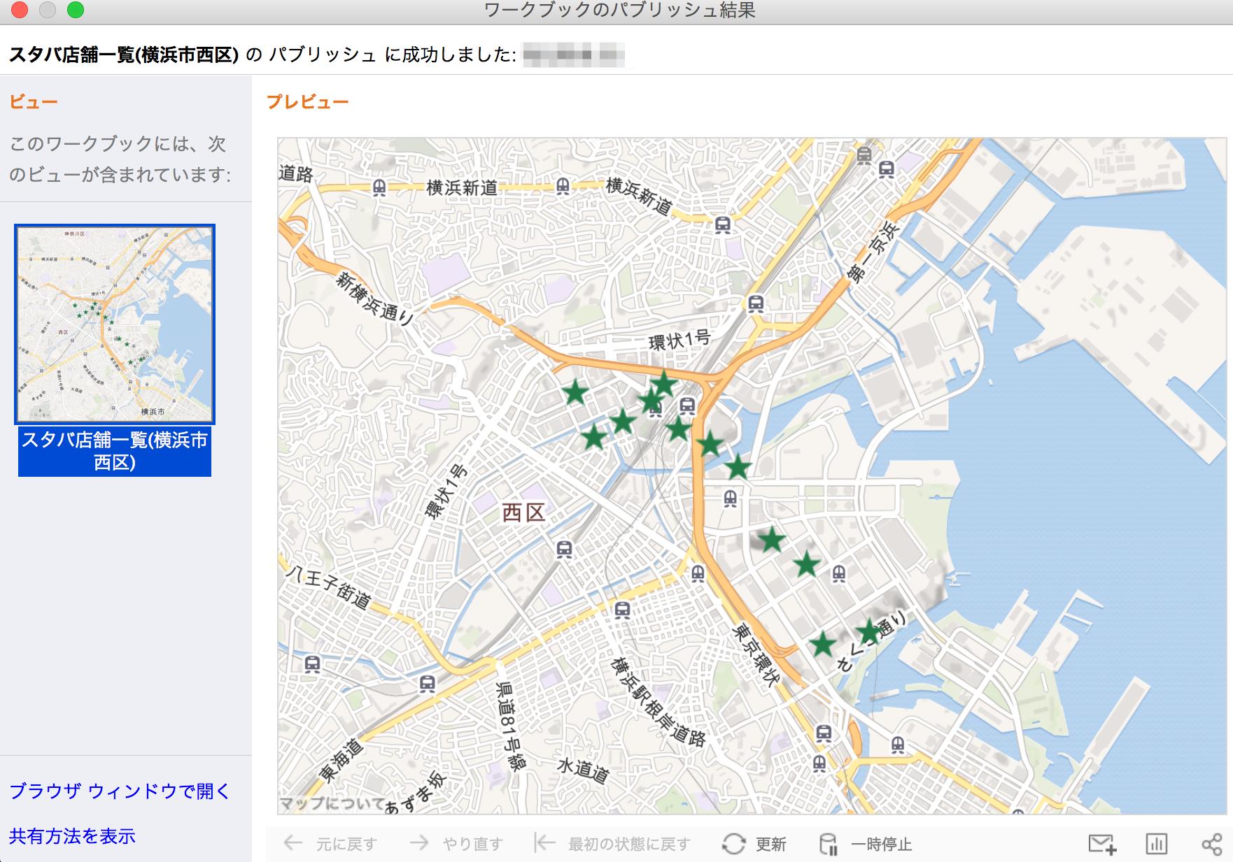 tableau92-geolocation_03