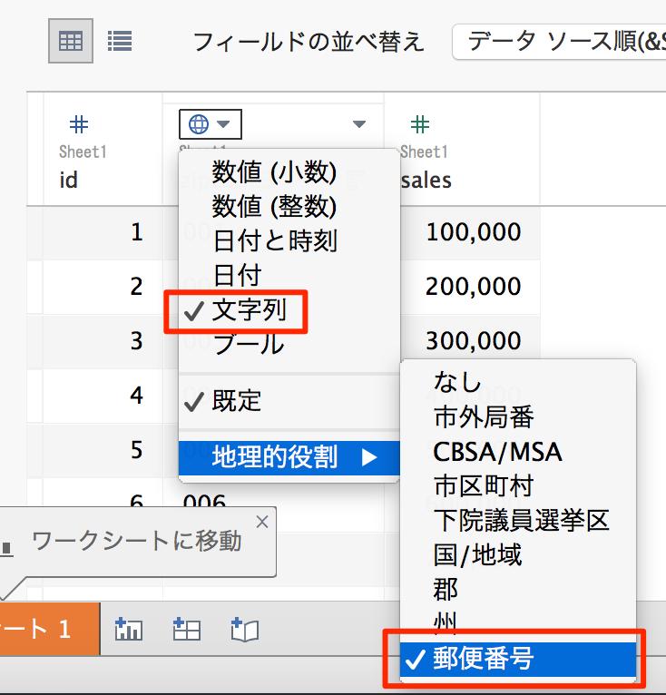 tableau92-japanese-post-code_sample_03