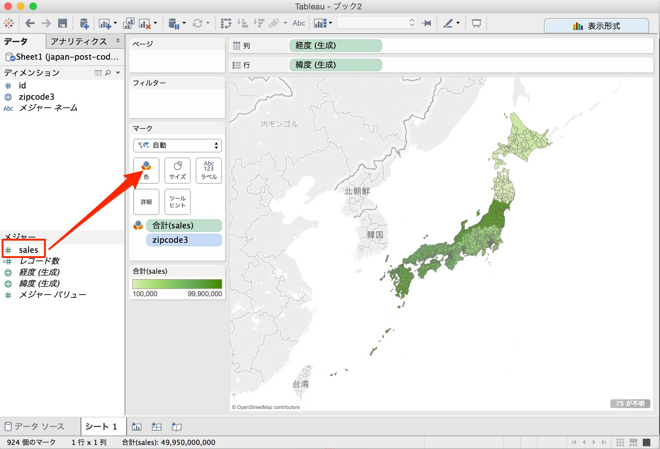 tableau92-japanese-post-code_sample_05