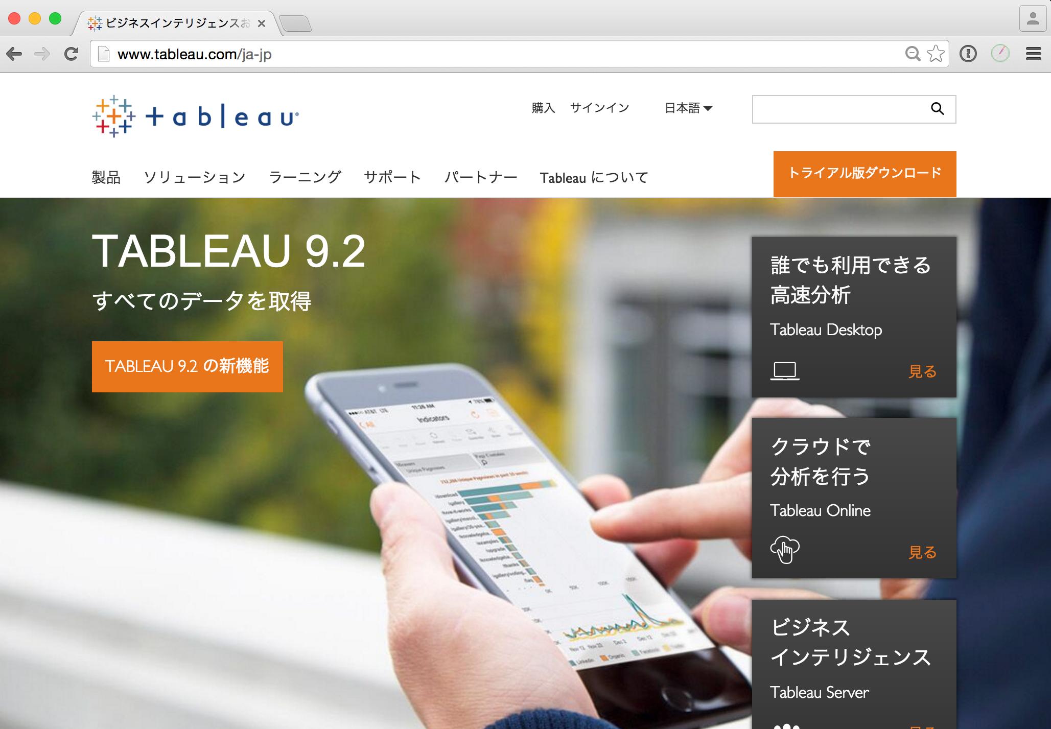 tableau92-released_01