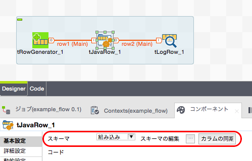 talend-flow-iterate-trigger_004
