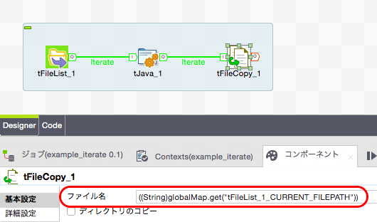 talend-flow-iterate-trigger_009