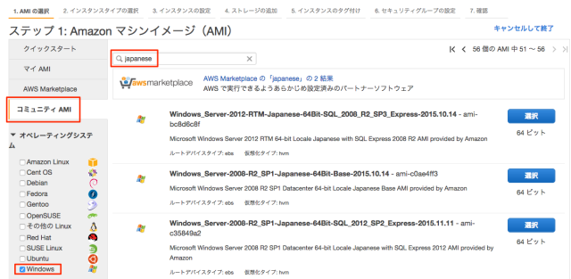 windows-ami-search